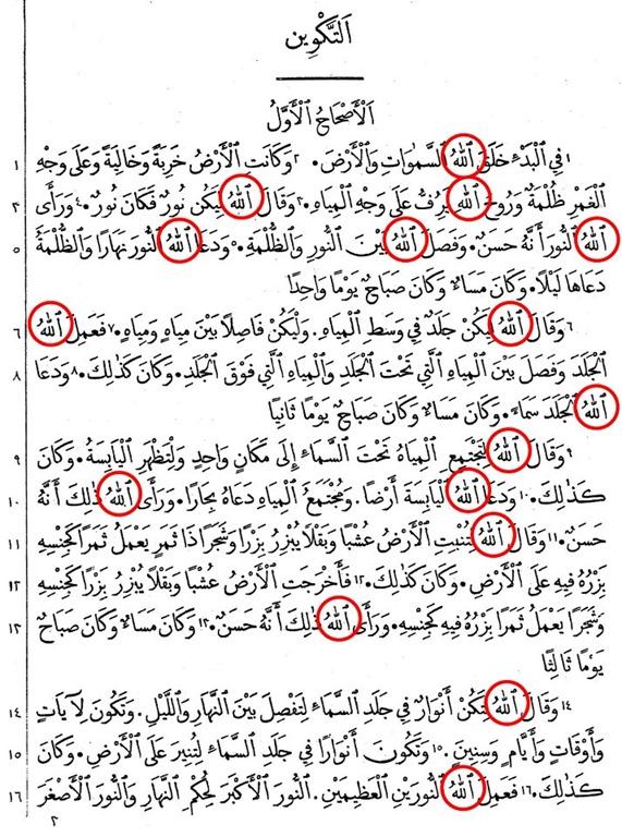 Księga Rodzaju, rozdział pierwszy, przekład na język arabski. Słowo Allah, oznaczające Boga, zaznaczono czerwonymi kółkami.